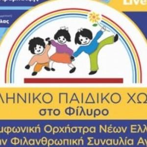 Συναυλία Αγάπης με την Συμφωνική Ορχήστρα Νέων Ελλάδος