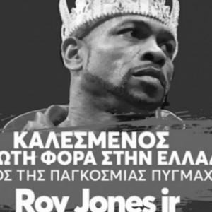 Για πρώτη φορά το Pro Boxing Event στην Θεσσαλονίκη