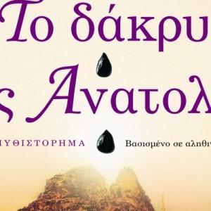 Παρουσίαση βιβλίου της Αναστασίας Κιλάρογλου «Το Δάκρυ της Ανατολής»