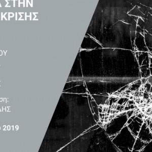 Εκδήλωση: Πολιτική Βία στην Ελλάδα της Κρίσης