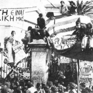 Ξεκινούν σήμερα οι  εκδηλώσεις για την εξέγερση του Πολυτεχνείου