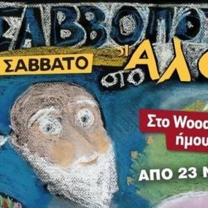 Ο Διονύσης Σαββόπουλος  στο Άλσος στο Πεδίο του Άρεως