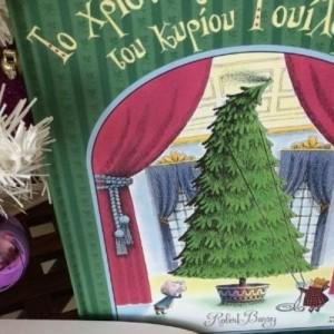 «Το Χριστουγεννιάτικο δέντρο του κύριου Γουίλομπι» του Robert Barry
