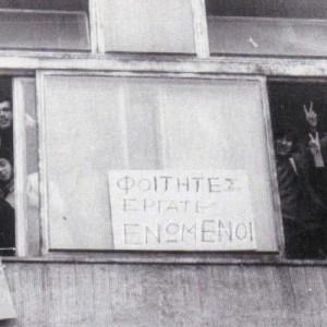 Η άγνωστη ιστορία της κατάληψης του Πολυτεχνείου της Θεσσαλονίκης