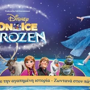 Η COSMOTE  επίσημος χορηγός του «Disney οn Ice Frozen» δίνει 200 διπλές προσκλήσεις
