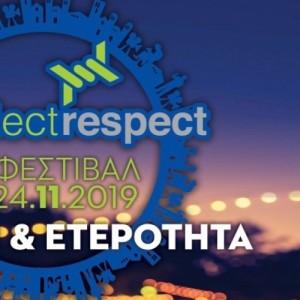 3ο Φεστιβάλ Select Respect: Πόλη και Ετερότητα