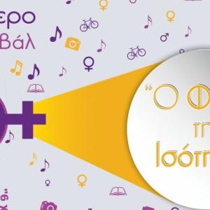 Φεστιβάλ «Ο Φάρος της Ισότητας»