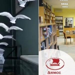 Εκδηλώσεις Κεντρικής Βιβλιοθήκης Δήμου Καλαμαριάς