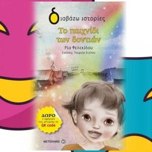 «Το παιχνίδι των δοντιών» - Εκδήλωση για παιδιά με αφορμή το βιβλίο της Ρίας Φελεκίδου