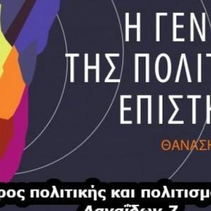«Ο Αριστοτέλης και η γέννηση της πολιτικής»