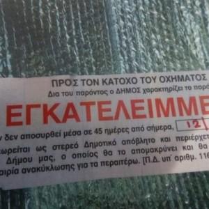 Επιτήδειοι τοποθετούν πλαστά αυτοκόλλητα «ΕΓΚΑΤΑΛΕΛΕΙΜΜΕΝΟ»