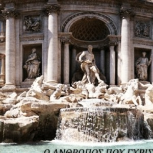 Κωνσταντίνος Παυλικιάνης: «Ο άνθρωπος που γύρισε από τη Ρώμη»