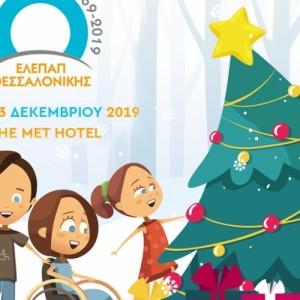 Χριστουγεννιάτικο GALA για τα 50 χρόνια ΕΛΕΠΑΠ