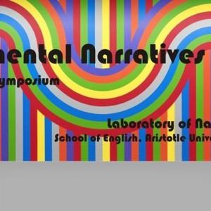 «Πειραματικές Αφηγήσεις»  Διεθνές Συμπόσιο στο Αριστοτέλειο Πανεπιστήμιο