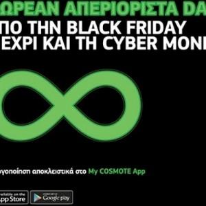 Απεριόριστα data για το κινητό εντελώς δωρεάν από την COSMOTE