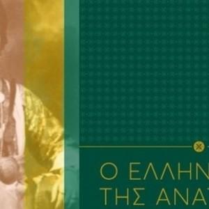 Ο «Ελληνισμός της Ανατολής» - το φετινό Ημερολόγιο του Μουσείου Μακεδονικού Αγώνα