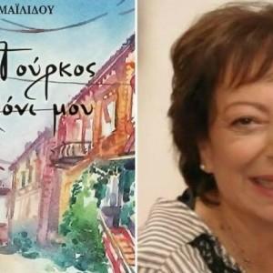 Παρουσίαση βιβλίου της Ρούλας Σαμαϊλίδου «Ένας Τούρκος στο σαλόνι μου»