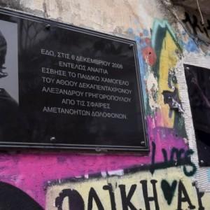 Η ΑΝΤΑΡΣΥΑ καλεί στην πορεία για την επέτειο Γρηγορόπουλου