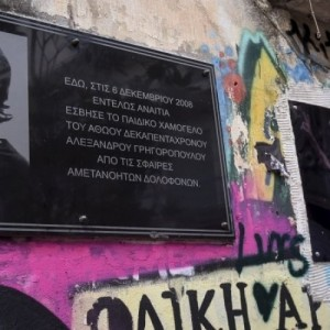 Συγκεντρώσεις και πορείες σήμερα Παρασκευή στη Θεσσαλονίκη