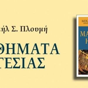 Μαθήματα Ηγεσίας, παρουσίαση βιβλίου του Μιχαήλ Σ. Πλουμή