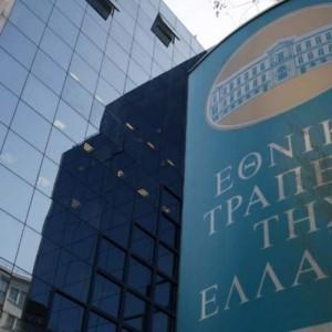 Η Εθνική Τράπεζα στερεί από απολυμένη τη δυνατότητα να λάβει ταμείο ανεργίας