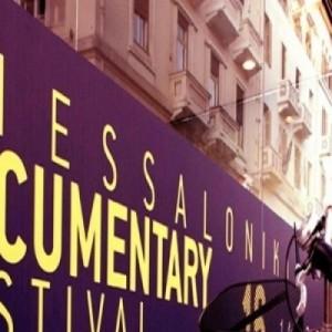 22ο Φεστιβάλ Ντοκιμαντέρ Θεσσαλονίκης