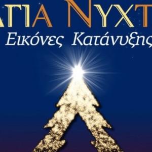 Χριστουγεννιάτικη Συναυλία «Άγια Νύχτα: Εικόνες Κατάνυξης»