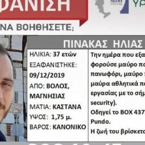 Silver alert για 37χρονο πατέρα δύο παιδιών στο Βόλο