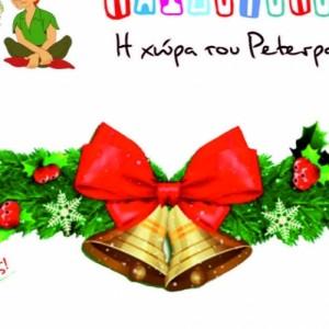 «Τα Χριστούγεννα του λύκου» στη Χώρα του Peterpan