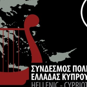 Εορταστικό τριήμερο γνωριμίας με τον Σύνδεσμο Πολιτισμού Ελλάδας Κύπρου