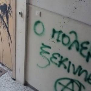 Ανάληψη ευθύνης για την επίθεση στο γραφείο της Έλενας Ράπτη
