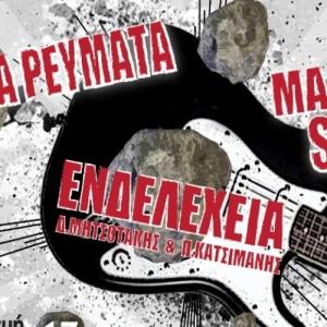 Υπόγεια Ρεύματα - Magic De Spell - Ενδελέχεια στη Θεσσαλονίκη