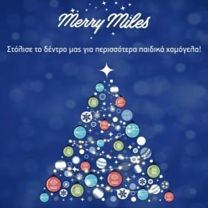 Merry Miles από το Miles+Bonus της AEGEAN