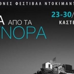 Πρόσκληση υποβολής ταινιών στο 5ο Διεθνές Φεστιβάλ Ντοκιμαντέρ Καστελλόριζου