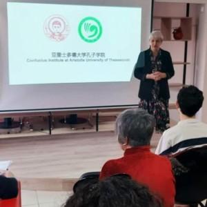Το πρώτο ανοιχτό μάθημα Κινέζικων στο Ινστιτούτο Κομφούκιος του ΑΠΘ
