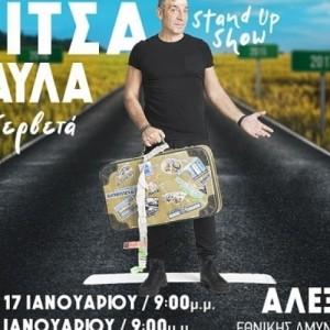 Επιπλέον παραστάσεις για το «Βαλίτσα και Παύλα Stand Up Show» του Γιάννη Σερβετά