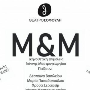«Μ&Μ» του Γιάννη Μαστρογεωργίου