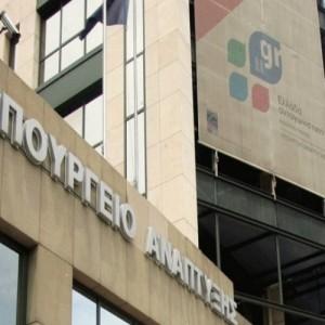 Εκοψαν βασιλόπιτα αξίας 12.000 ευρώ στο υπουργείο Ανάπτυξης
