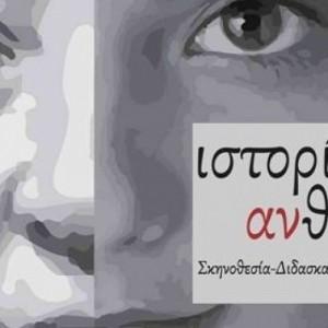 «Ιστορίες Ανθρώπων» από τη θεατρική ομάδα Θεατροποινίτες