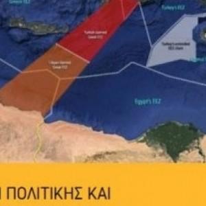 Διπλωματία των αγωγών και ενεργειακοί ανταγωνισμοί στην Ν/Α Μεσόγειο