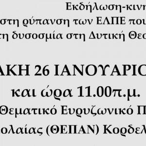 Εκδήλωση για την περιβαλλοντική ρύπανση στη  Δυτική Θεσσαλονίκη