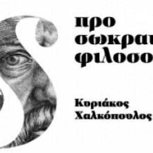 Τρεις συναντήσεις για τους προσωκρατικούς φιλοσόφους