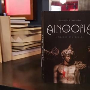 Αλέξανδρος - Παναγιώτης Ιορδανίδης: «Αινθόρια: Η Νέμεση της Νύχτας»