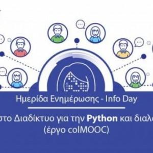 Ημερίδα ενημέρωσης σχετικά με Ανοικτό Μάθημα στο Διαδίκτυο για την Python