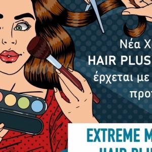 Εxtreme make over ΔΩΡΕΑΝ από την Hair Plus Academy