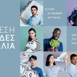 Έκθεση Γαλλικών Πανεπιστημίων και των προγραμμάτων σπουδών τους