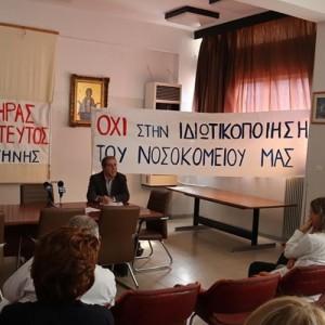 Νομοθετήθηκε η μετατροπή του Νοσοκομείου Κομοτηνής σε ΝΠΙΔ