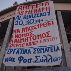 Γιγαντοπανό στο Κρατικό Θέατρο για την απεργία της Τρίτης