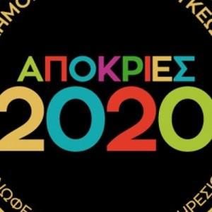 Εκδηλώσεις για τις Απόκριες και την Καθαρά Δευτέρα στο δήμο Νεάπολης - Συκεών