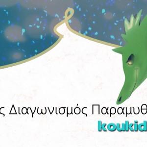 1ος Διαγωνισμός Παραμυθιού από το koukidaki